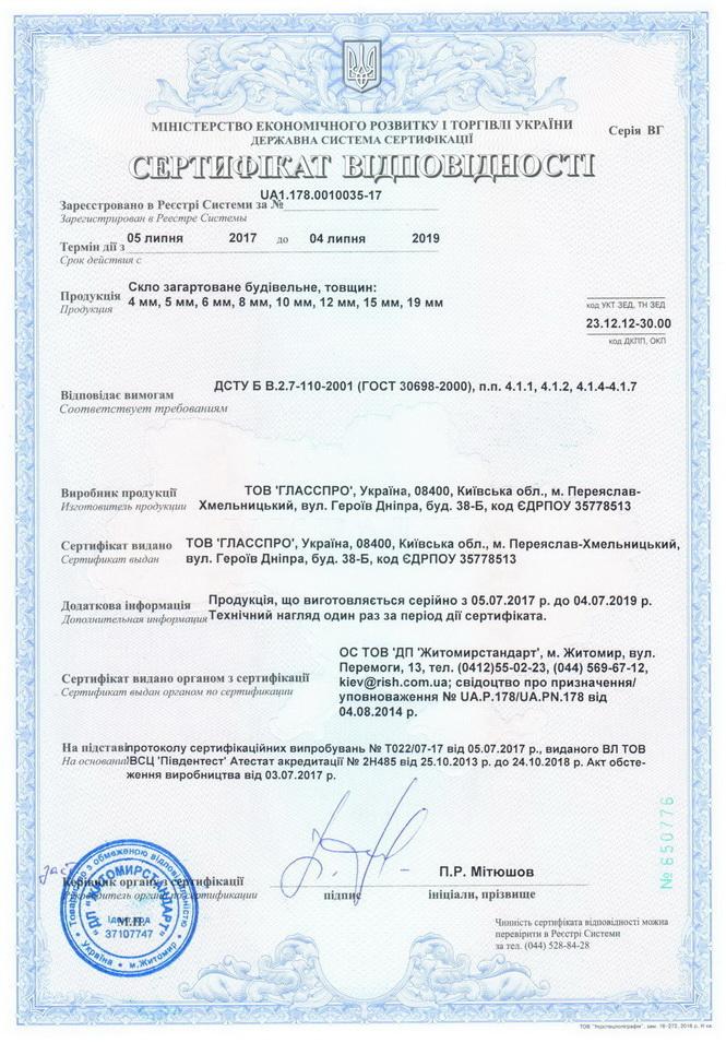 """Сертификат соответствия на закаленное строительное стекло компании """"ГлассПро"""" - <span style=""""color: #ffff00;""""> Увеличить!</span>"""